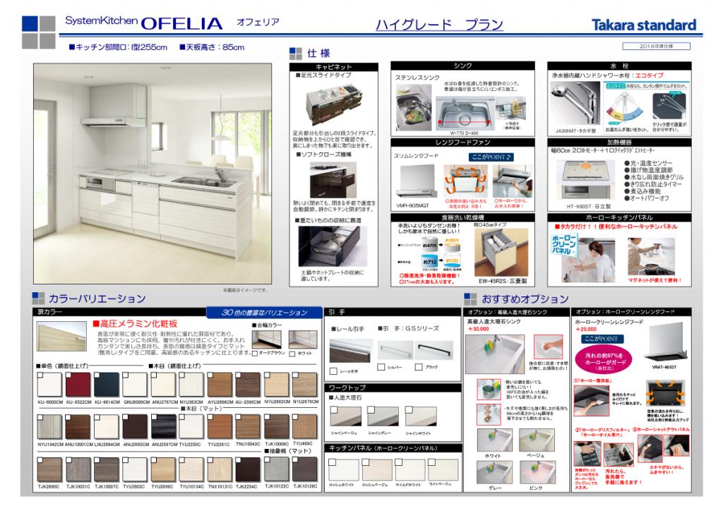 キッチン(タカラ)