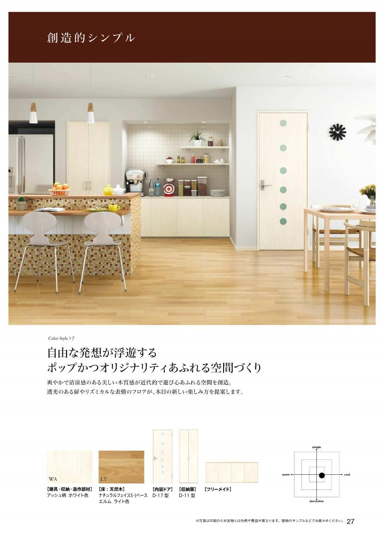 Interior  Style(NODA)