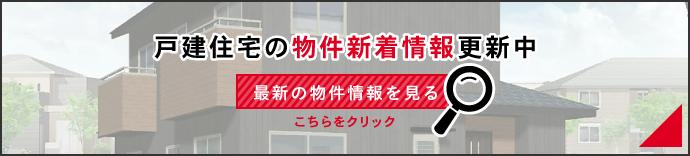 戸建住宅の物件新着情報